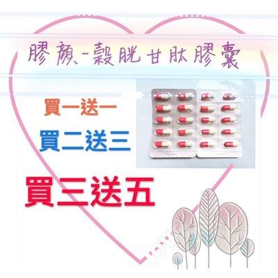 ☆【膠顏】☆熱銷第一 ! 穀胱甘肽膠囊,買一送一,三送五,三大防護網-穀胱甘肽98%、白藜蘆醇、維生素C