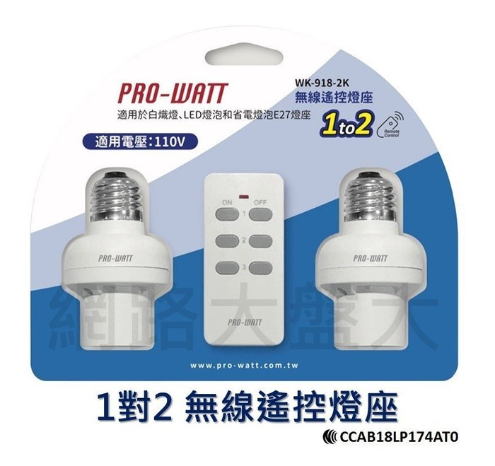 #網路大盤大#最新 PRO-WATT 一對二 無線遙控燈座 WK-918-2K 搖控燈座 E27燈座 白熾燈 LED燈泡