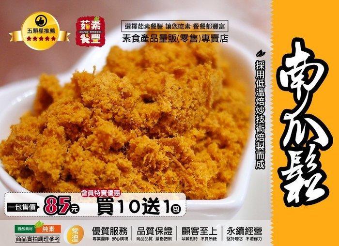 【茹素餐豐】廷豐 佳味養生南瓜鬆(純素)300g 吃的到整顆果肉的南瓜鬆(金瓜鬆),適合各年齡層,營養又美味!買十送一!