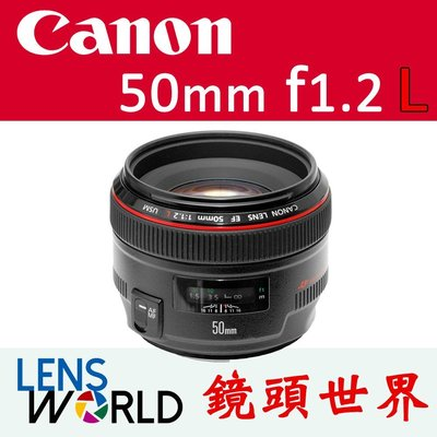 鏡頭世界LensWorld(租相機,租鏡頭,租DV,租棚燈)Canon EF 85mm f1.2L II USM人像鏡皇