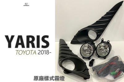 》傑暘國際車身部品《全新TOYOTA YARIS 2018 2019 18 19 年 原廠型 霧燈框 開關線組 霧燈總成