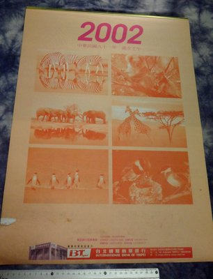 紅色小館~~~月曆B1~~~2002(民國91年)台北國際商業銀行 月曆