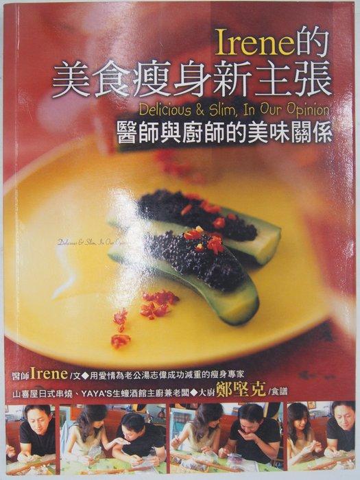 【月界】Irene的美食瘦身新主張:醫師與廚師的美味關係-初版一刷(絕版)_鄭堅克_麥田出版_原價300 〖美容〗AHB