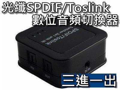 光纖SPDIF/Toslink數位音頻切換器/光纖分配器 切換器 三進一出 3進1出 3X1 桃園《蝦米小鋪》