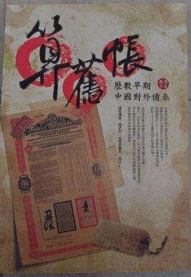 《算舊帳》中國向老外的借錢史料,戴學文先生著