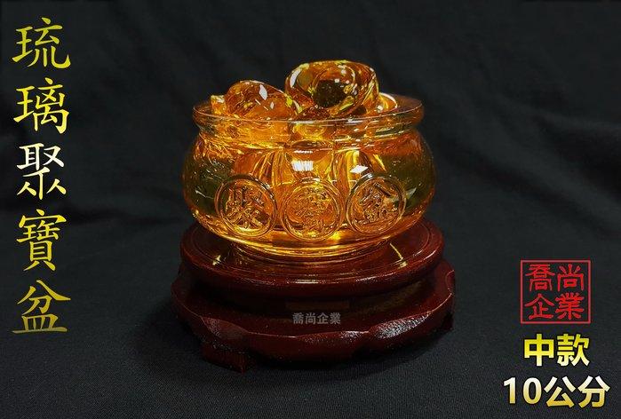 【喬尚拍賣】琉璃聚寶盆【中.直徑10公分】附元寶一整碗
