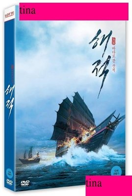 孫藝珍金南佶金南吉Sull雪莉韓國電影『The Pirates 海盜:奔向大海的山賊』韓國原版2DVD贈製作特輯花絮全新