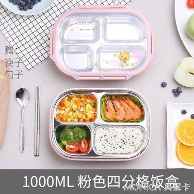 飯盒 兒童飯盒304不銹鋼小學生防燙餐盒保溫帶蓋加深可愛卡通便當餐盤