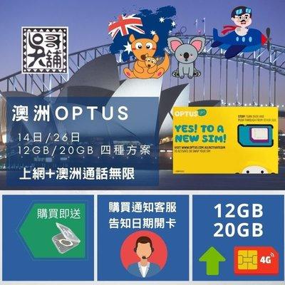 【吳哥舖】澳洲 OPTUS 電信 26日20GB,當地卡含澳洲門號可撥接當地電話(告知日期開卡) 420元
