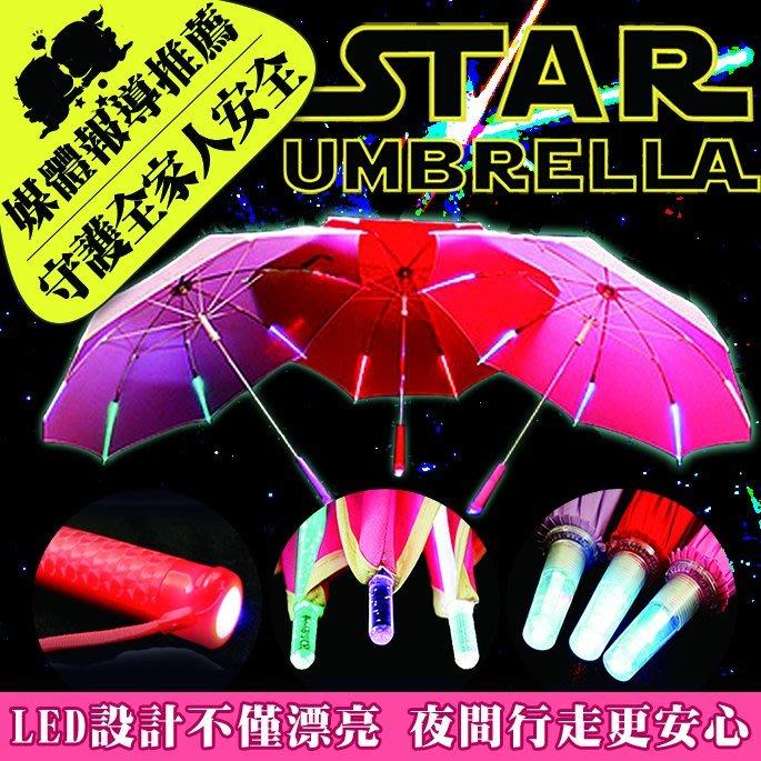 《雨傘達人》LED/超炫/安全/可變色/大戰/Wars《星際極光傘》手動長傘☆歡樂智多星強力報導