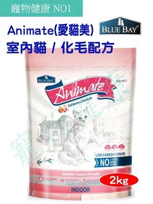 Animate(愛貓美)天然貓鮮糧(室內貓 / 化毛配方),2kg, [寵物健康NO1]