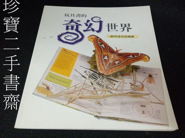 【珍寶二手書齋3B20】《玩具書的奇幻世界》ISBN:9867635663│青林國際出版有限公司