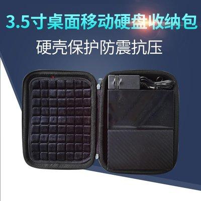 耳機包 音箱包收納盒3.5寸WD西部數據移動硬盤收納包希捷6T 8T 10T 12T硬盤保護套便攜 台北市