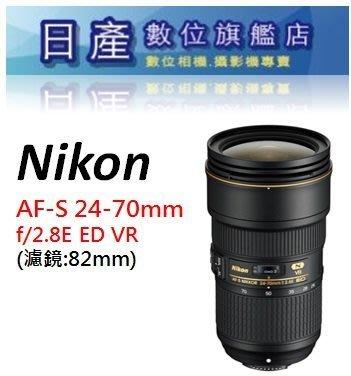 【日產旗艦】新版 Nikon AF-S NIKKOR 24-70mm F2.8E ED VR F2.8 E 平行輸入