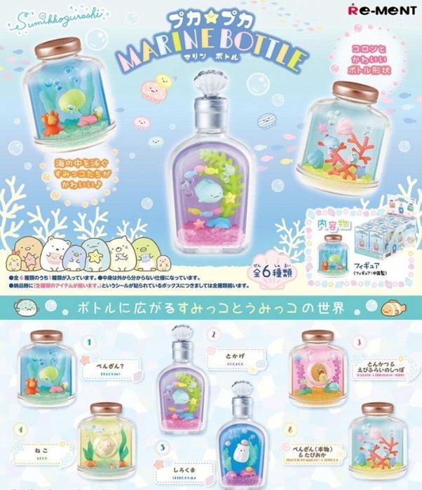 《FOS》日本 Re-Ment 角落生物 海洋瓶 Marine Bottle 盒玩 全套 小夥伴 玩具 公仔 扭蛋 新款