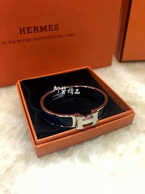 ~阿醬精品~巴黎直送.HERMES 愛馬仕 細版 琺瑯 銀 搭配 深藍 手環
