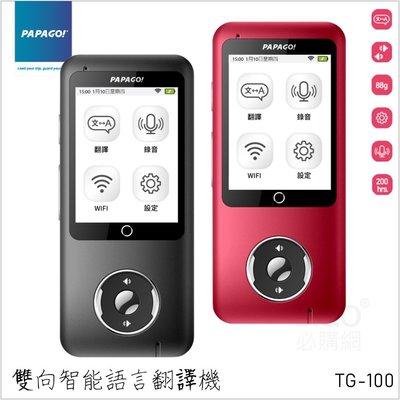 PAPAGO! TG-100雙向智能語言口譯機 翻譯機 44種語言 即時翻譯 口譯 雙向 出國必備 操作簡易 輕巧方便
