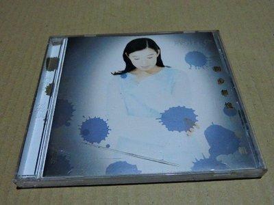 原版二手 CD 趙詠華 - 問心無愧 (K1版)