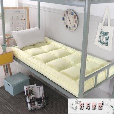 加厚10cm軟床墊學生宿舍單人床0.9m寢室上下鋪床褥子1米1.2m1.5米YTL【好巧家居】