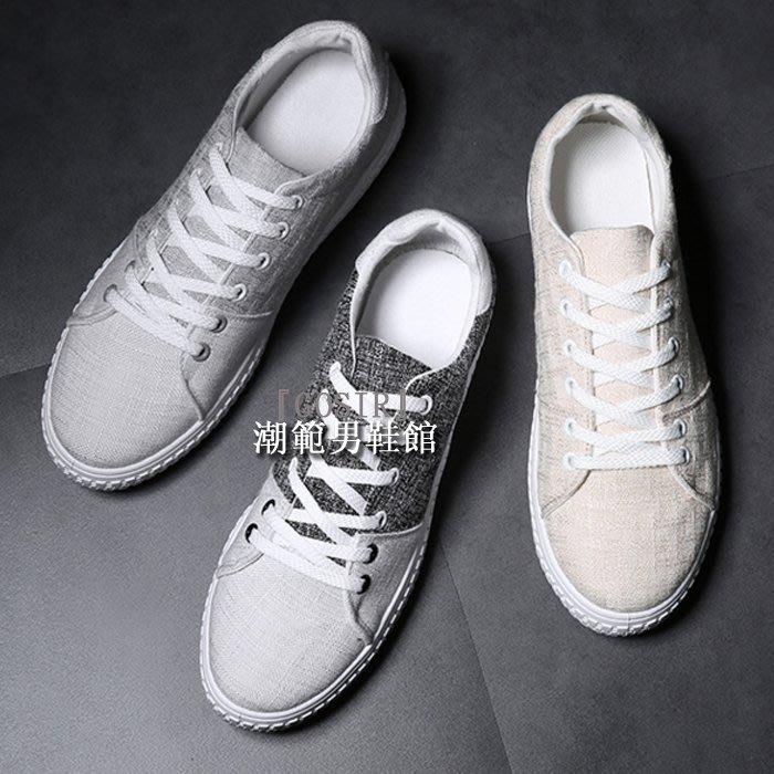 『潮范』 S4 帆布鞋男鞋韓版潮鞋板鞋百搭休閒鞋透氣布鞋平底鞋亞麻布鞋人氣鞋GS361