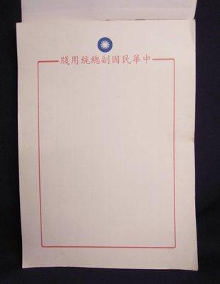 *阿威的藏寶箱‧*【絕版  中華民國副總統用牋 未使用 100張 手札 信札 陳誠 蔣中正 蔣經國】品相優,值得收藏。