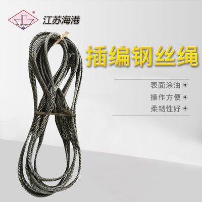 橙子的店 手工編制鋼絲繩 插編鋼絲繩吊索具 編制鋼絲繩吊索具 直徑13mm
