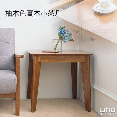 茶几【UHO】柚木色實木小茶几