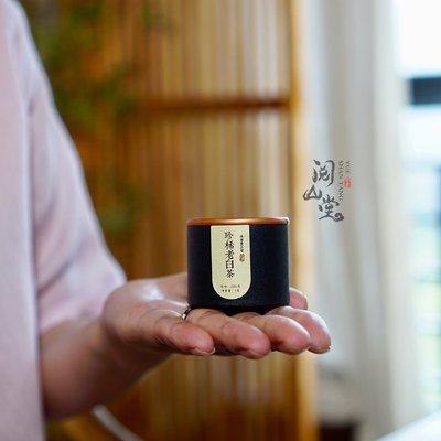 茶百道閱山堂 | 人生九味之高年份老白茶 私房茶 2002年 小罐單泡茶