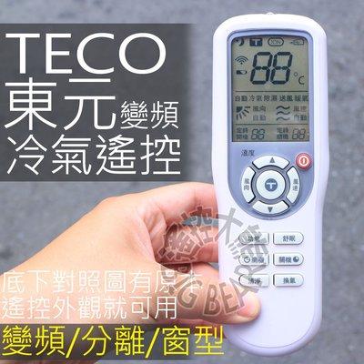 (大螢幕) 東元變頻 TECO 冷氣遙控器 【全系列適用】東元 冷暖 分離式冷氣遙控器