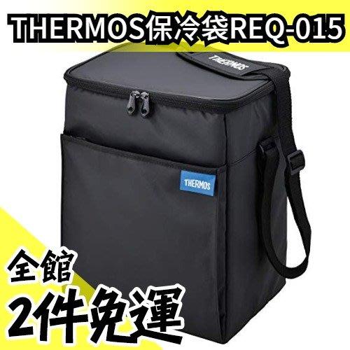 日本原裝 THERMOS 膳魔師 5層斷熱保冷袋 大容量 保冷袋 REQ-015 保冰食物飲料保冷 露營外出【水貨碼頭】