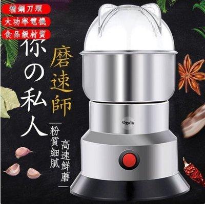 台灣24H現貨 110V咖啡磨豆機粉碎機家用小型研磨機超細磨粉機多功能打粉機破碎機電動磨豆機 升級款不鏽鋼 新品免運