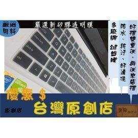 鍵盤膜 華碩鍵盤膜 ASUS vivobook S510 UX530UQ X510UQ S510UQ 專用 鍵盤保護套