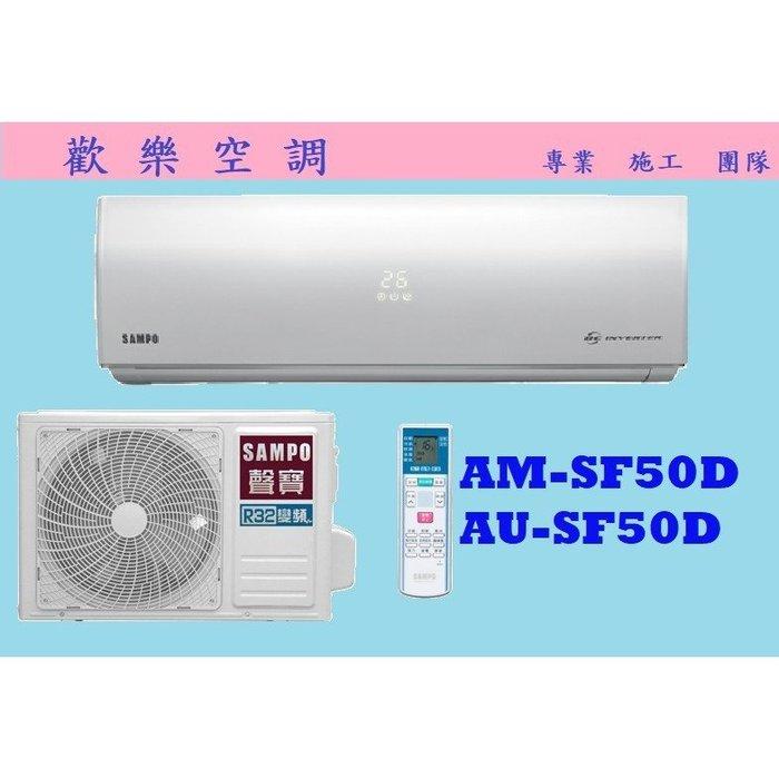 ❆歡樂空調❆SAMPO聲寶冷氣/AM-SF50D/AU-SF50D/冷專變頻精品系列