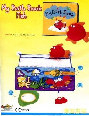 【文萱書城】信誼特價--優選玩具英文遊戲布書My Bath Book-Fish