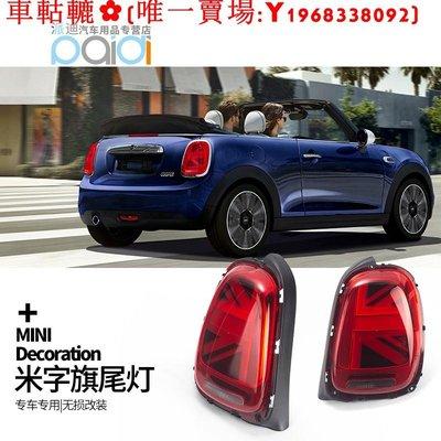 車軲轆✿適用于寶馬mini Cooper f55 f56 專用米字旗尾燈總成迷你外飾改裝