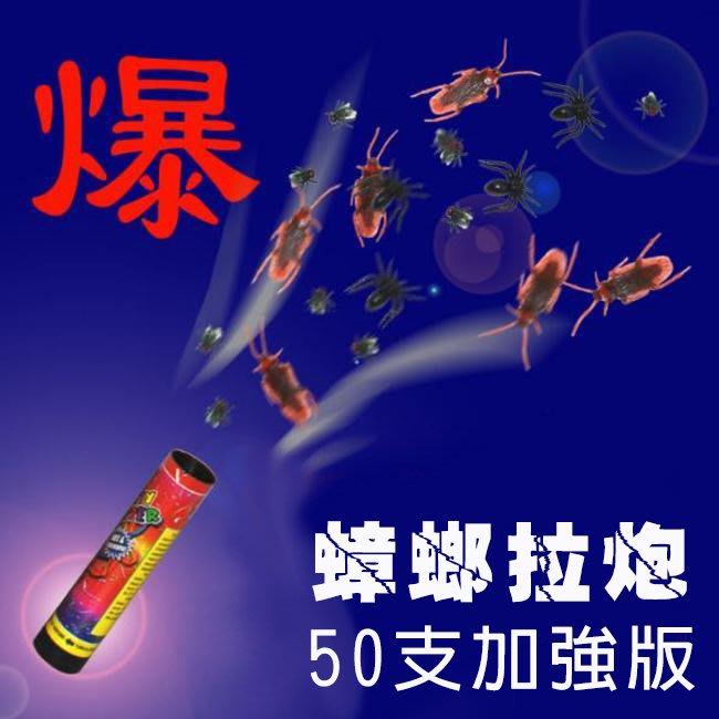 大容量 禮炮蟑蟑 蟑螂拉炮 (50支-30cm) 整人玩具 非煙火 小強 禮花 拉炮【G00000102】塔克百貨