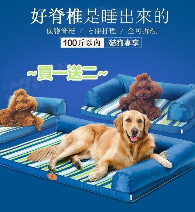 寵物涼感床 狗窩 寵物牛津布床 狗床 可拆洗 墊子 寵物窩 買一送二 (S號)【DBD001】