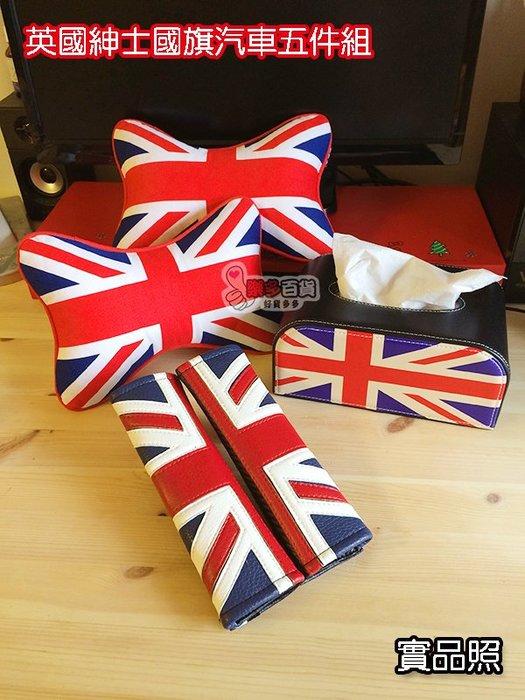 樂多百貨 英國紳士國旗五件組A款/皮革硬殼面紙盒安全帶保護套/高質感汽車精品/車用護頸枕頭枕