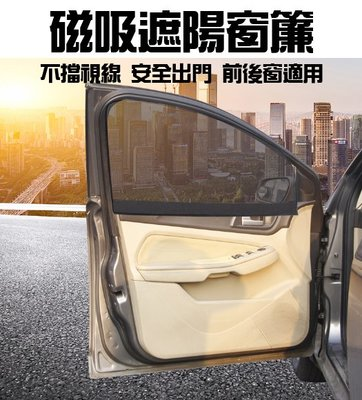 現貨 遮陽簾 網狀 後窗 前窗 磁吸式 隔熱 抗UV 可調 車用窗簾 車用遮陽簾 車用遮陽 【CF-02B-31971】