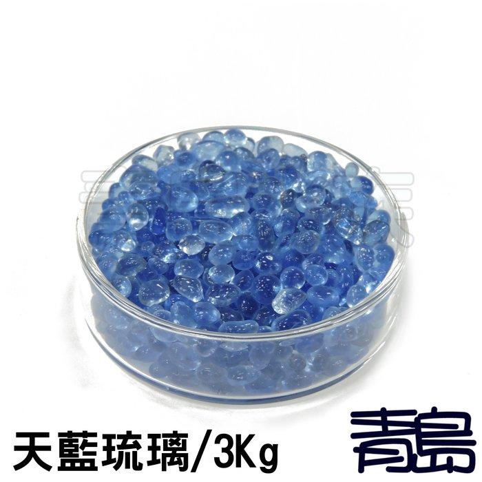 PN。。。青島水族。。。G00025魚缸造景底砂 琉璃系列 彩色水晶琉璃砂 水草缸 裝飾 開運 流水盆==天藍琉璃3kg