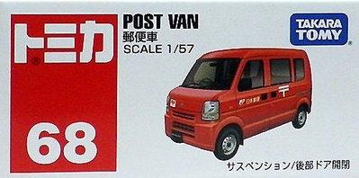 【小不點童樂會】 TAKARA TOMY 多美小汽車 TOMICA 68 郵便車 POST VAN 台中可面交