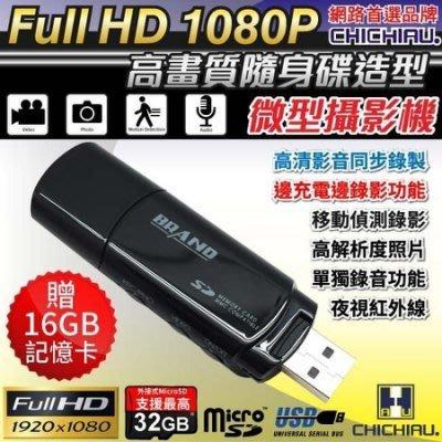 [弘瀚台中]Full HD 1080P USB隨身碟造型微型針孔攝影機/密錄器/蒐證/無線/專賣店/ CHICHIAU