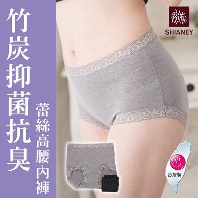女性中高腰蕾絲內褲 竹碳纖維 微笑MIT台灣製 No.8850-席艾妮SHIANEY