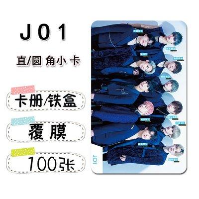 促銷特惠 JO1日本組合周邊照片小卡100張直角圓角卡貼PRODUCE 101系列一