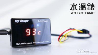 【精宇科技】HONDA ACCORD CIVIC FIT CR-V 適用 簡易型 水溫錶