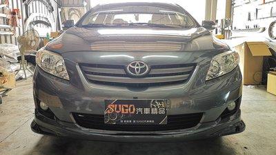 SUGO汽車精品 豐田COROLLA ALTIS 10代 專用 R版 前下巴 空力套件 台南市