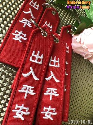 ※embrofami非客製名字※尖頭金屬孔(魚眼)紅底白字出入平安雙面刺繡鑰匙圈吊牌行李箱配件背包吊飾組(5個/組)