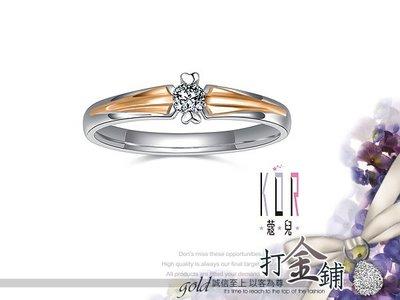 【打金鋪】 K'OR 蔻兒 「幸福相蔻」鑽石白鋼戒指(女生款) 買對戒送對墜   婚戒/生日/情人節禮物~