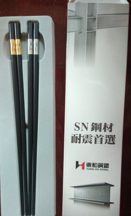 合金筷 (2雙/盒)   東和鋼紀念品