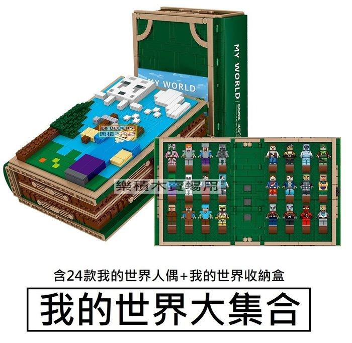 樂積木【預購】國酷 我的世界大集合 24款人偶+收納盒 非樂高LEGO相容 抽抽樂 苦力帕 63048